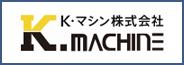 Kマシン株式会社