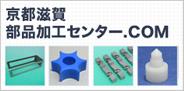 京都滋賀部品加工センター.COM