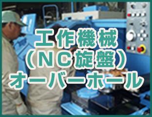 工作機械(NC旋盤)オーバーホール